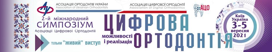 симпозіум Цифрова Ортодонтія – можливості та реалізація